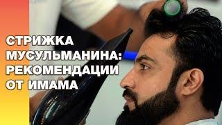 """Можно ли мужчине носить длинные волосы, а женщине стричься """"под мальчика""""? Спросите имама"""