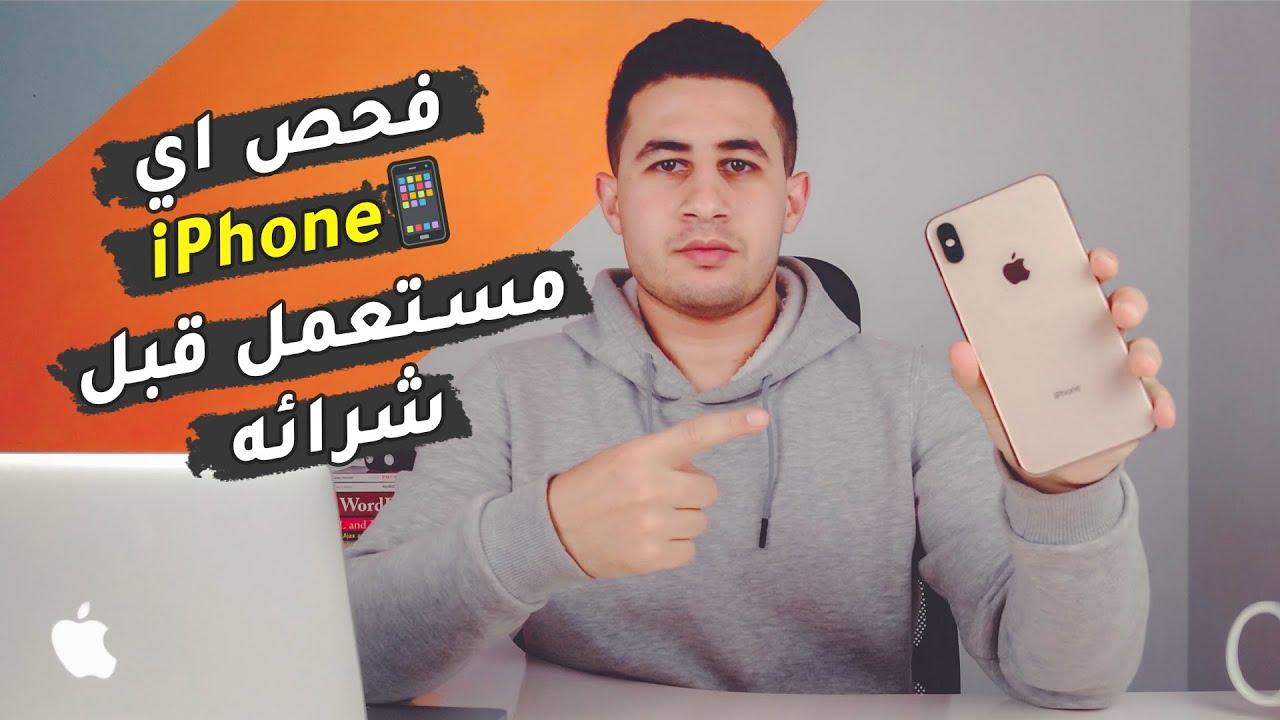 طريقة فحص اي موبايل Iphone مستعمل قبل شرائه Youtube