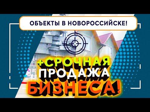 На ПМЖ с прибылью? Легко! Готовый бизнес в Новороссийске! Обзор города. Дом 100м2.