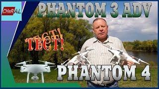 DJI PHANTOM 4 и PHANTOM 3 ADVANCED -  test flight time(Подпишись на канал ▻ http://bit.ly/stvol1502 ♚ ССЫЛКИ НА СОЦ. СЕТИ ♚ ✓ Второй канал ▻ http://bit.ly/dbtsp1502 ✓ Я Вконтакте..., 2016-05-05T12:06:30.000Z)
