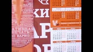 Карманный календарь Vizi.by 2015