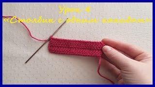 Вязание крючком для начинающих. Урок 4 Столбик с одним накидом/One-Cycle Stack