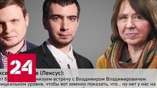 Пранкеры со Светланой Алексиевич. Разговор от имени представителя министерства культуры России