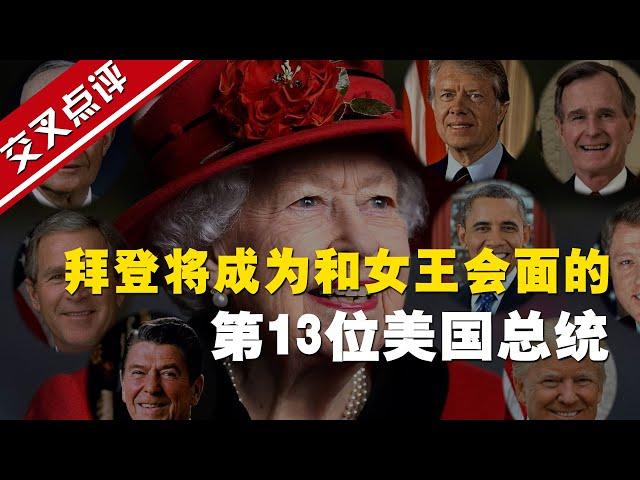 """【交叉点评】拜登之前,""""超长待机""""的英国女王还见过哪12位美国总统?"""