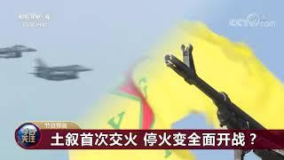 [今日关注]20191031预告片| CCTV中文国际