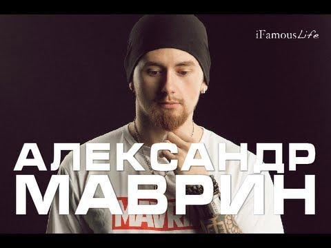 Александр MAVRIN в гостях шоу IFamousLife C Татьяной Дробышевой.