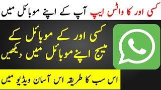 Kisi Aur Ki WhatsApp Chat Apne Mobile Pe Kaise Dekhain | TUT