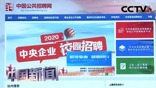 [中国新闻] 湖北高校毕业生就业促进行动启动 | CCTV中文国际