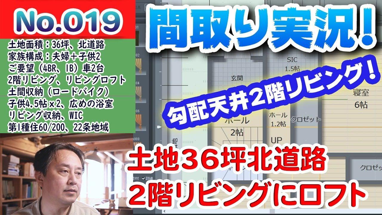 【間取り実況ライブ!】No.019:北道路36坪、2階リビングに勾配天井とロフトがある家!