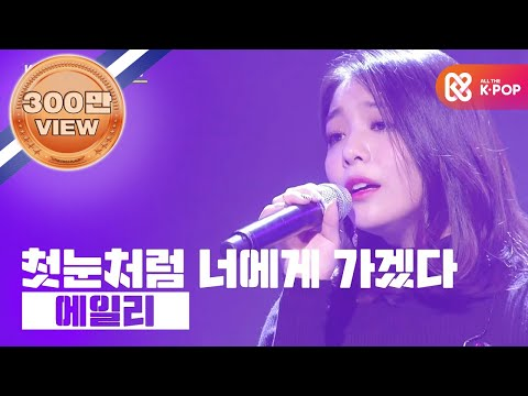 (Korea Cable TV Awards 2017) AILEE 'I will go to you like the first snow'
