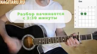 """Как играть: Амега - """"Лететь"""". На простых аккордах. Разбор   Песни под гитару - Nagitaru.ru"""