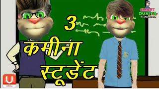 Talking Tom Hindi