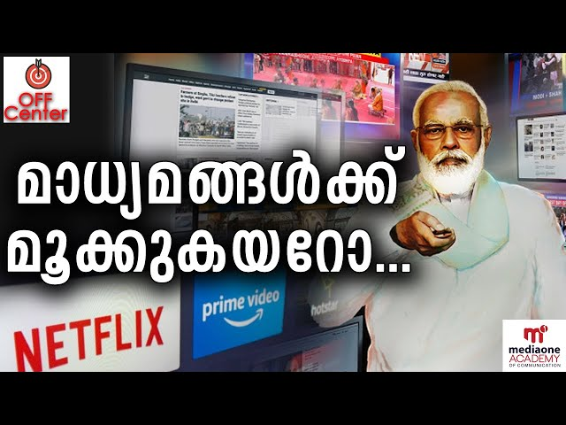 How the Media becomes an arm of the Government | Off Center EP 1 | മാധ്യമ നിയന്ത്രണങ്ങള് | MediaOne