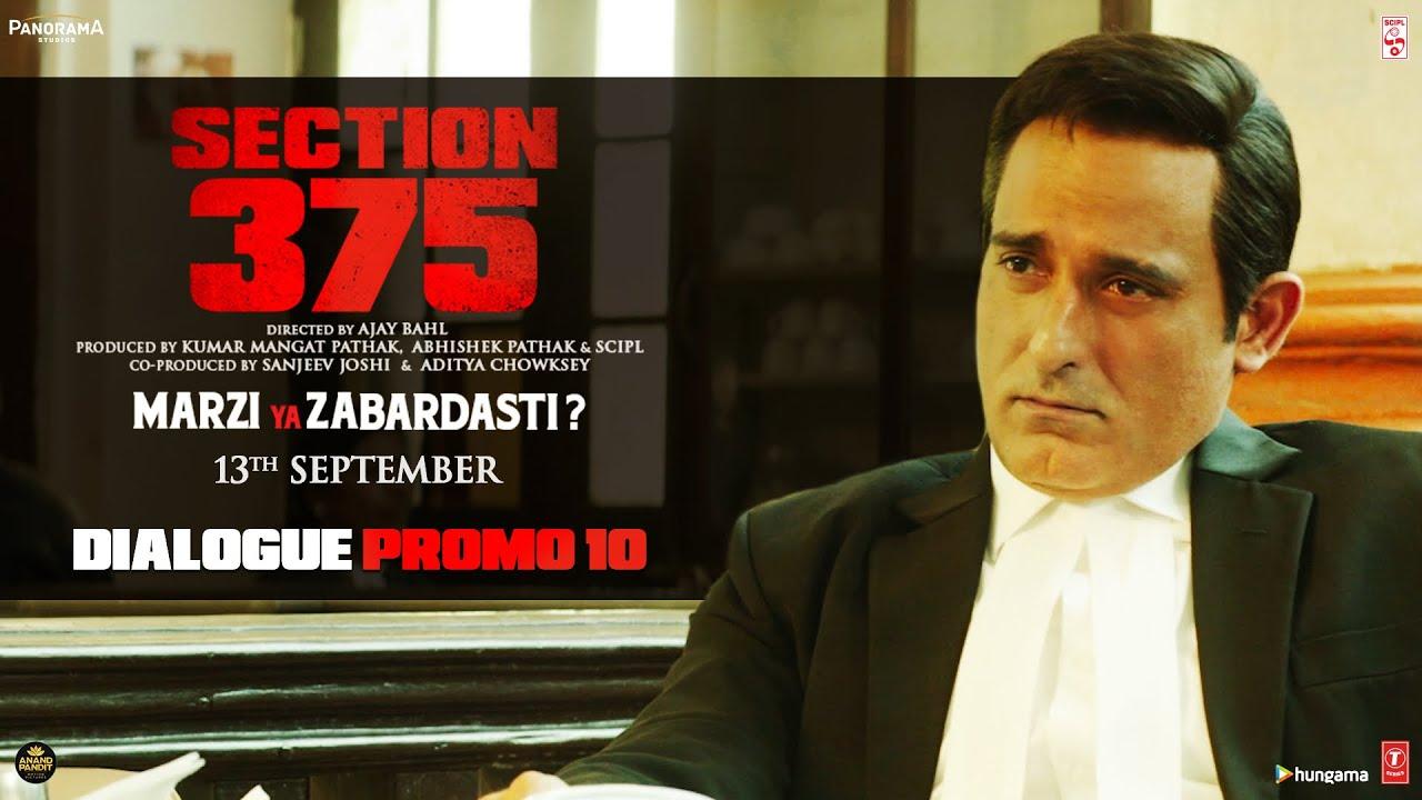 Download Section 375: Dialogue Promo 10   Akshaye Khanna   Richa Chadha   Movie In Cinemas Now
