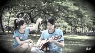 翁滋蔓「愛的下一站」微電影