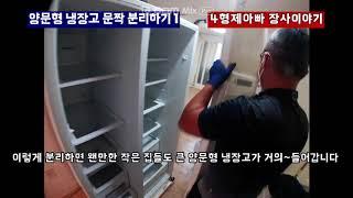 양문형 냉장고 분리 쉽게하는 법 알려드립니다