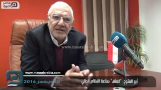 مصر العربية | أبو الفتوح: