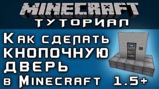 Как сделать кнопочную дверь в 1.5+ [Уроки по Minecraft]