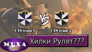 [CIS team 1 VS CIS team 2] [Clash of Clans]