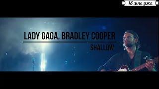Звезда родилась/SHALLOW - Lady Gaga & Bradley Cooper/КЛИП