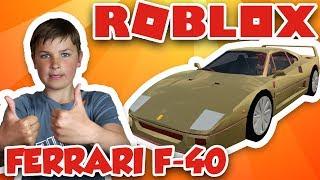 I GOT FERRARI F-40 in ROBLOX VEHICLE SIMULATOR | DRAG RACES | CAR STUNTS
