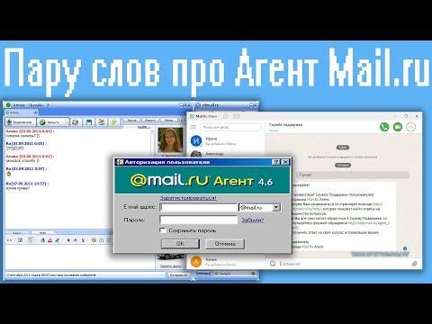 Пару слов про Агент Mail.ru