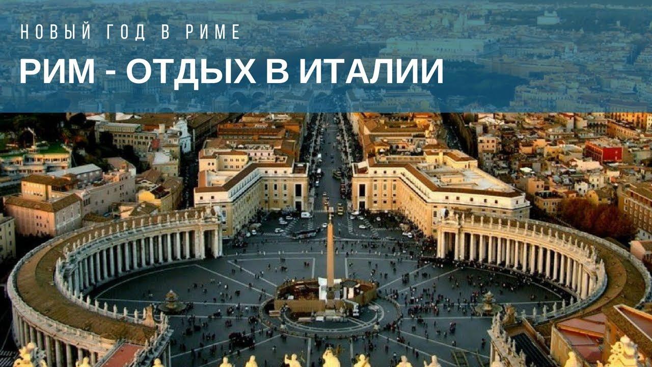 Моя поездка в Рим на новый год отдых в Риме Италия