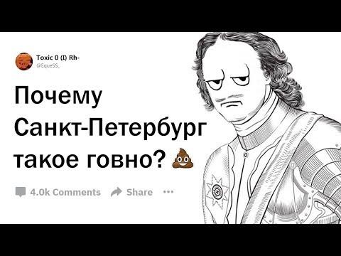 ПОЧЕМУ САНКТ-ПЕТЕРБУРГ ТАКОЕ