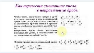 #19 Урок 9. Как перевести смешанное число в неправильную дробь. Математика 6 класс.