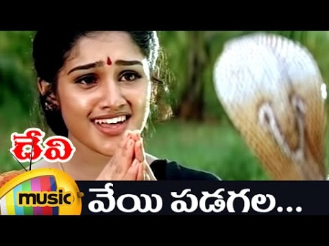 Devi Movie Video Songs | Veyi Padagala Telugu Video Song | Vanitha | Prema | Bhanu Chander | DSP