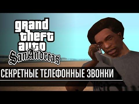 видео: gta san andreas - Секретные телефонные звонки