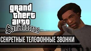 GTA San Andreas - Секретные телефонные звонки