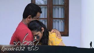 Haras Paara | Episode 32 - (2018-09-14) | ITN Thumbnail