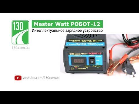 Master Watt РОБОТ-12 — Интеллектуальное зарядное устройство — видео обзор (unpacking) 130.com.ua