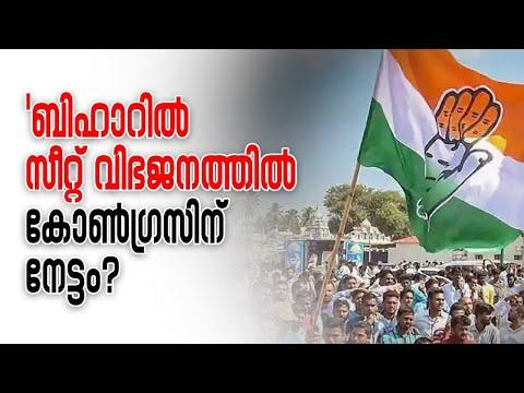 ബിഹാറിൽ കോൺഗ്രസിന് മാന്യമായ സീറ്റുകൾ നൽകി ആർ ജെ ഡി -RJD-Congress seat Sharing