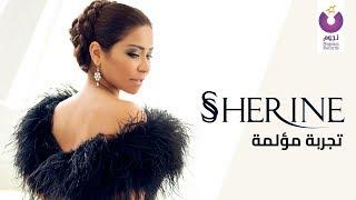 Sherine - Tagroba Mo'lema (Official Lyric Video)   شيرين - تجربة مؤلمة - كلمات