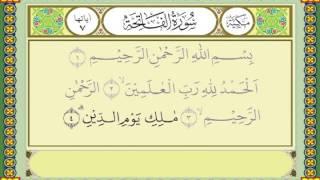 Karaoke Al Quran, Surah Al Fatihah
