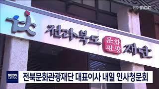 [뉴스데스크]  전북문화관광재단 대표이사 내일 인사청문…