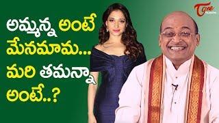 అమ్మన్న అంటే మేనమామ మరి తమన్నా అంటే? | Garikapati Narasimha Rao | TeluguOne