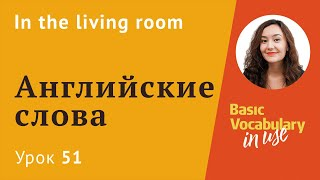 Урок 51 - In the living room. Гостинная