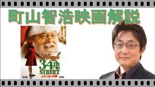 【町山智浩映画解説】クリスマスNO.1映画『三十四丁目の奇跡』 thumbnail