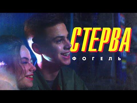 ФОГЕЛЬ — СТЕРВА | Official Music Video