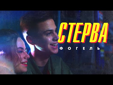 ФОГЕЛЬ — СТЕРВА | Official Music Video