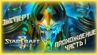 КАМПАНИЯ ЗА ПРОТОССОВ - Прохождение StarCraft II: Legacy of the Void (ЭКСПЕРТ) #1