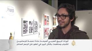 مدريد تحتضن معرض رسوم ساخرة لفنانين عرب