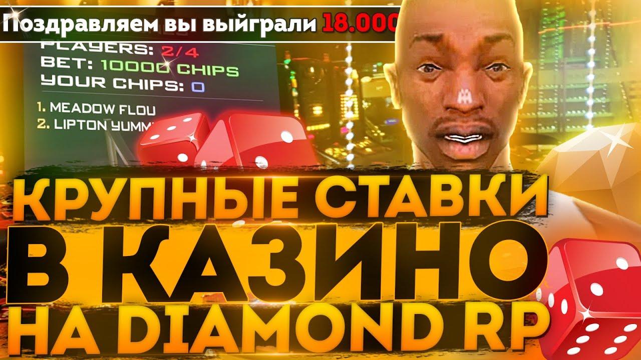 Скачать казино для даймонд рп рулетка видеочат онлайн бесплатно анонимно