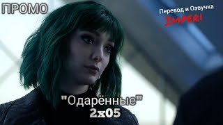 Одарённые 2 сезон 5 серия / The Gifted 2x05 / Русское промо