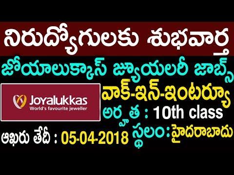 Jobs In Joyalukkas Jeweler | Latest Job Vacancies | Latest  Private Jobs | SumanTv Jobs