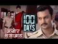 100 Days | Last Episode | Zee Marathi Serial | Adinath Kothare, Tejaswini Pandit