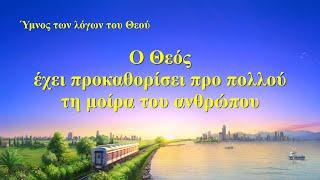 Ύμνος των λόγων του Θεού | Ο Θεός έχει προκαθορίσει προ πολλού τη μοίρα του ανθρώπου